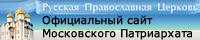Сайт Московского патриархата